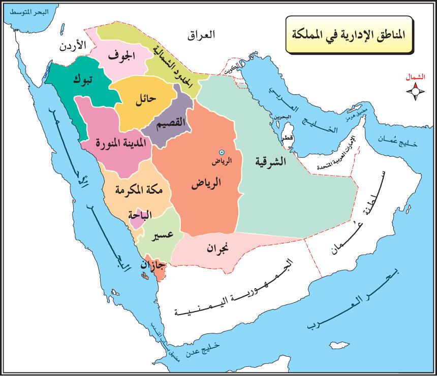 خريطة المملكة العربية السعودية للاطفال المرسال