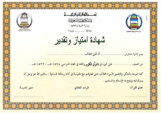 تحفيظ القرآن نماذج شهادات تقدير لحفظ القرآن الكريم Doc