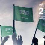 شعار رؤية 2030 مفرغ