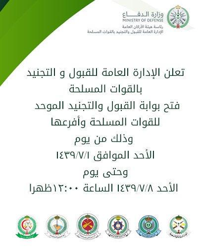 الادارة العامة للقبول والتجنيد بالقوات المسلحة