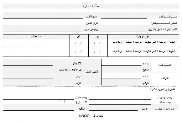 نموذج طلب اجازة سنوية من الشركة المرسال