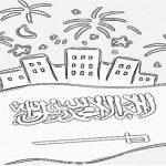 علم المملكة العربية السعودية مفرغ