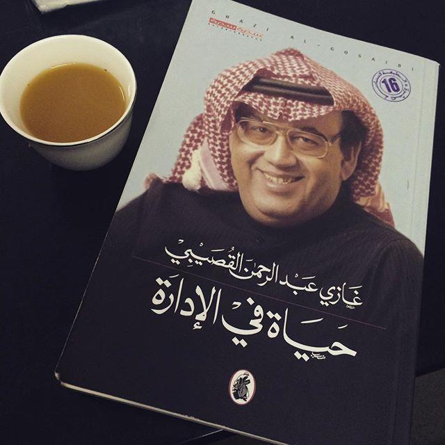 كتاب حياة في الإدارة المرسال