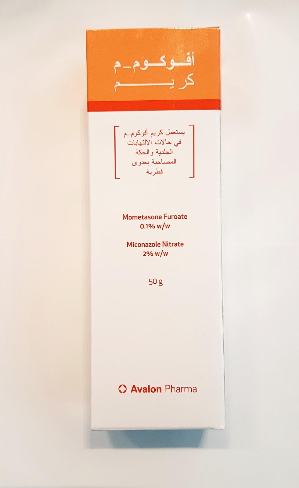 تقرير عن كريم افوكوم واستعمالاته المتنوعه المرسال