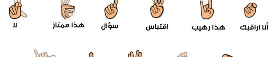 لغة الاشارة للصم والبكم بالصور