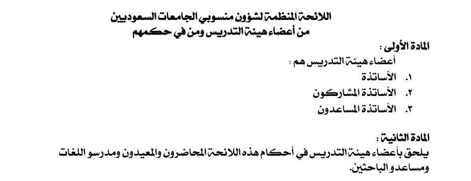اللائحة المنظمة لشؤون منسوبي الجامعات السعوديين من أعضاء هيئة التدريس مقالات