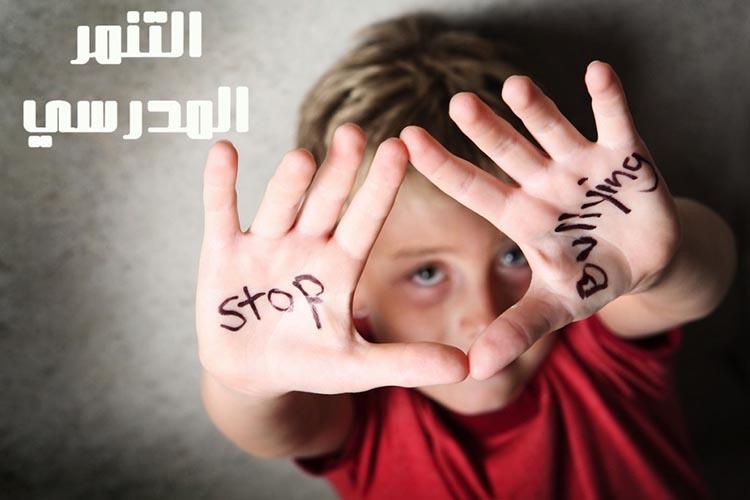 التنمر آفة يغذيها ضعف رقابة الأسرة والمدرسة عبر الإمارات تعليم البيان