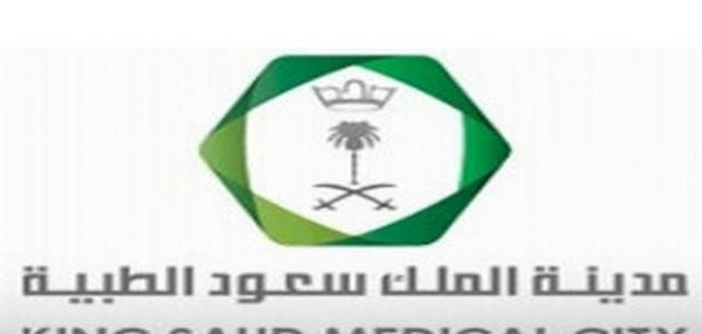 معلومات عن مدينة الملك سعود الطبية المرسال