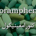"""نشرة دواء كلورامفنيكول """" chloramphenicol """""""