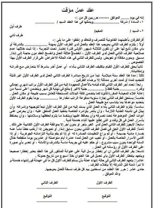 نموذج عقد تأسيس شركة في سلطنة عمان