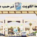عدد جامعات الكويت