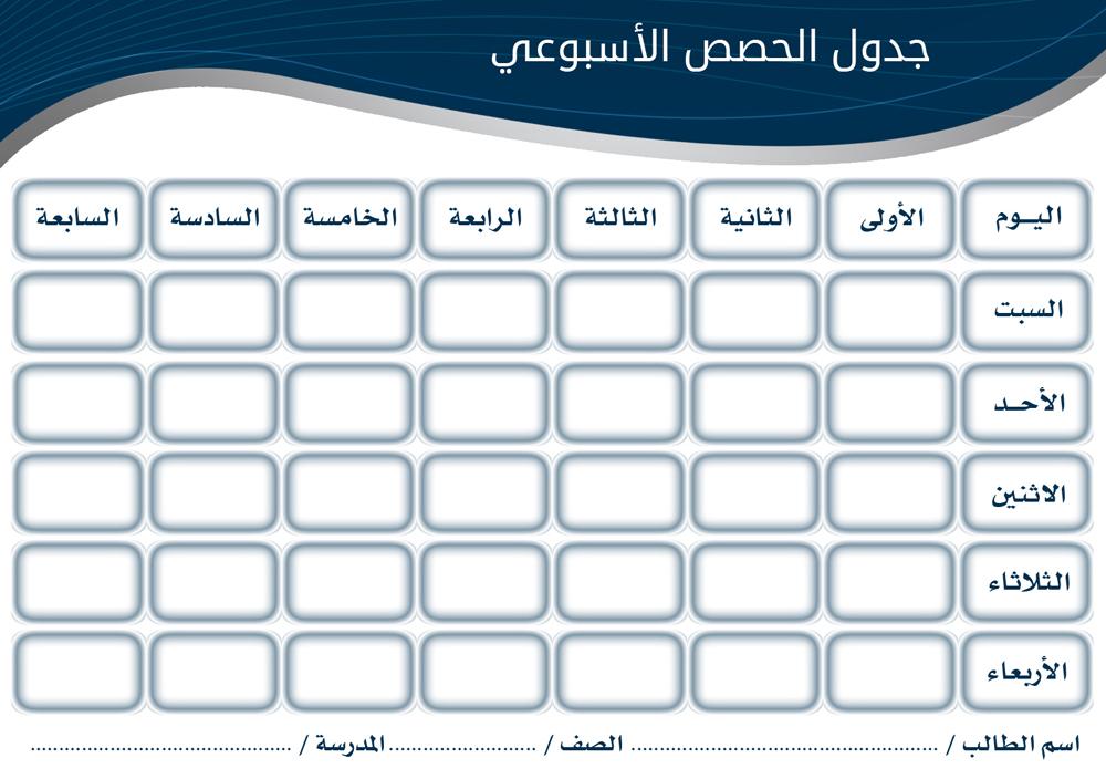 تحميل برنامج لعمل جدول الحصص المدرسية مجانا المرسال