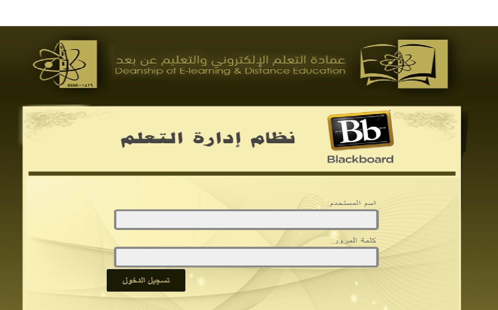 بوابة جامعة الجوف الالكترونية بلاك بورد