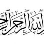 اسرار وعجائب بسم الله الرحمن الرحيم