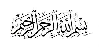 خواص بسم الله الرحمن الرحيم – فضائل بسم الله الرحمن الرحيم