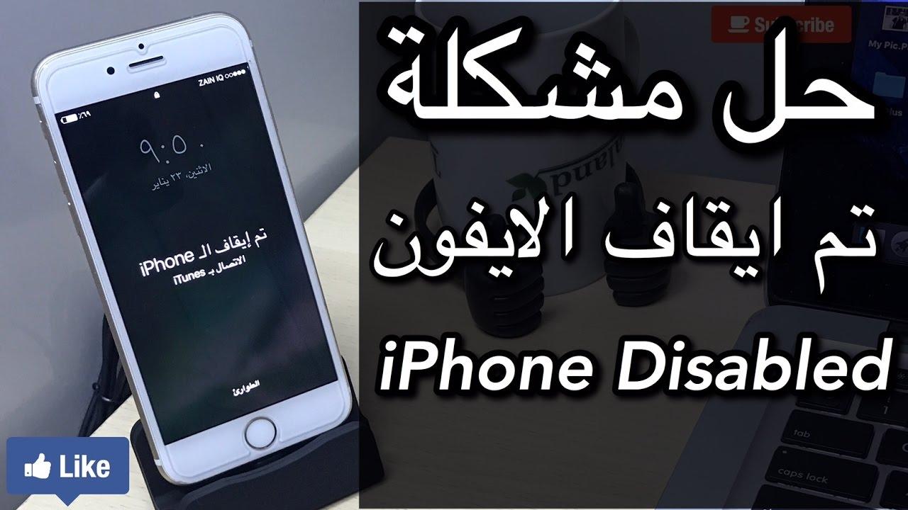 حل مشكلة تم ايقاف الايفون الاتصال ب Itunes بدون فورمات المرسال