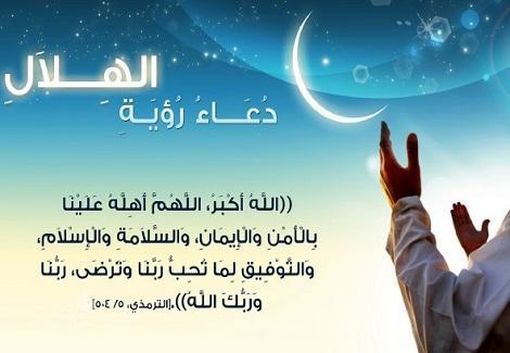 دعاء رؤية الهلال اللهم اهله علينا بالامن والايمان والسلامة والاسلام المرسال