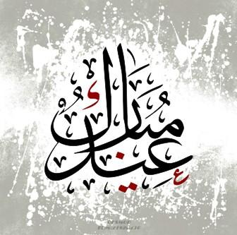 رمزيات عيدكم مبارك وعساكم من عواده المرسال