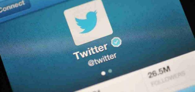 كيف اعرف من يتابعني في تويتر بدون اضافه المرسال