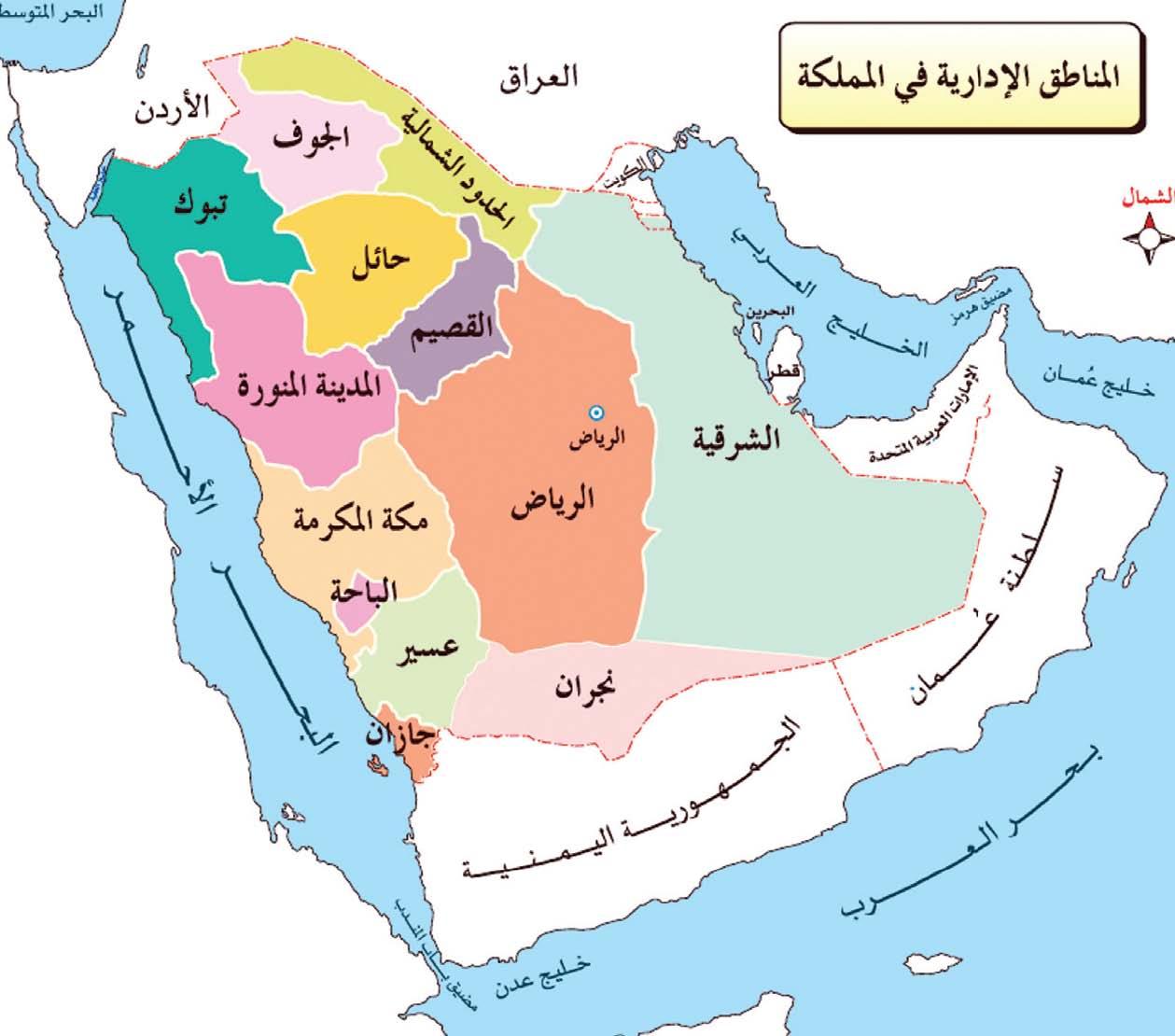 مناطق المملكة والمدن التابعة لها المرسال
