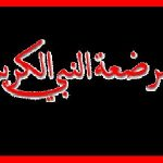 من هي مرضعة النبي