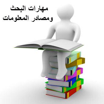 مهارات البحث ومصادر المعلومات المرسال