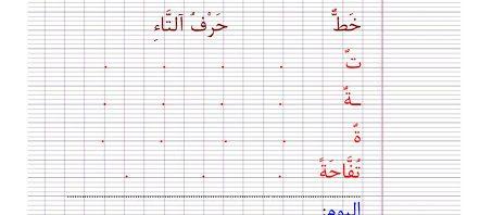 تحسين الخط العربي اوراق عمل للتدريب على خط النسخ