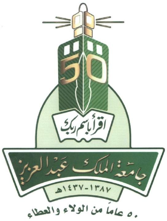 شعار جامعه الملك عبدالعزيز Kaiza Today