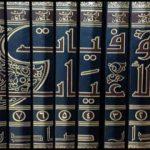 "افضل كتب و مؤلفات "" ابن خلكان """