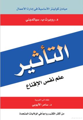 كتاب التأثير علم نفس الاقناع pdf