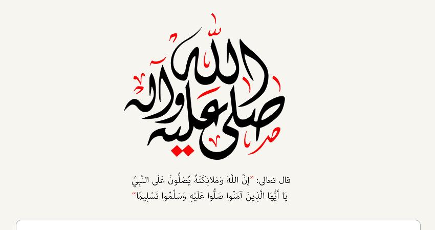 اللهم صل على نبينا محمد مزخرفه