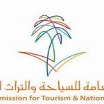 معلومات عن الهيئة العامة للسياحة والتراث الوطني