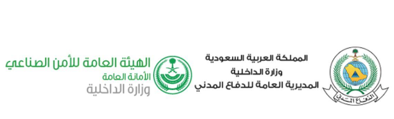 معلومات عن الهيئة العليا للأمن الصناعي المرسال
