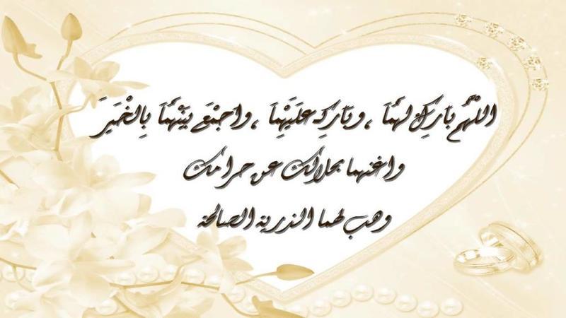 نماذج اللهم بارك لهما وبارك عليهما واجمع بينهما في خير مزخرفة موسوعة ورقات العربية