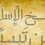 اقوال شيخ الإسلام ابن تيمية رحمه الله