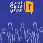 جوائز تحدي القراءة العربي