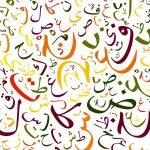 امثال عربية مشهورة