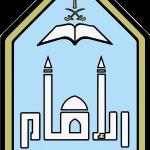 متى انشئت جامعة الامام محمد بن سعود