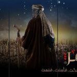 حكم عمر بن الخطاب