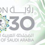ادوار المرأة في رؤية 2030