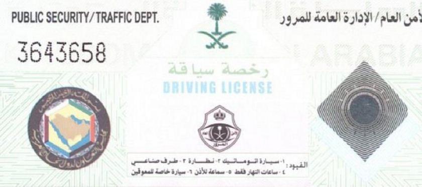 شروط استخراج رخصة قيادة عمومي للأجانب المرسال