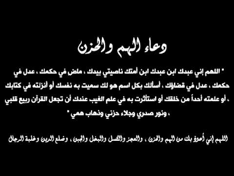 فضل دعاء الهم والحزن اللهم اني عبدك ابن عبدك المرسال