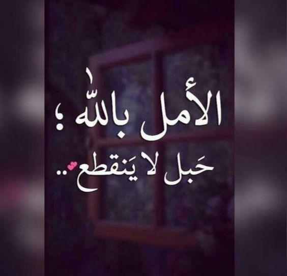 لا شيء يهدر الجسم مثل القلق ومن له إيمان بالله يجب أن يخجل من