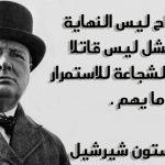 عبارات عن الابداع و التميز و النجاح عربي و انجليزي