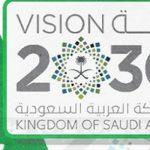 عبارات عن رؤية 2030