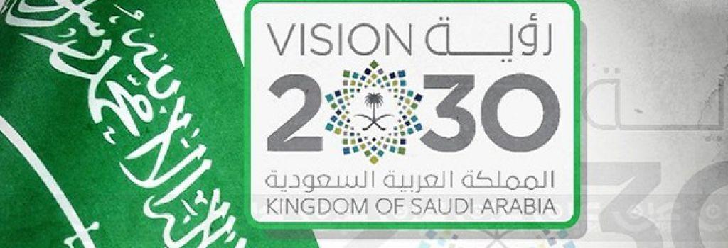 عبارات عن رؤية 2030 المرسال