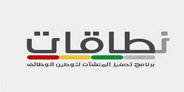 نطاقات يستحدث 15 نشاطا والتوطين الكامل شرط البلاتيني أخبار السعودية صحيفة عكاظ