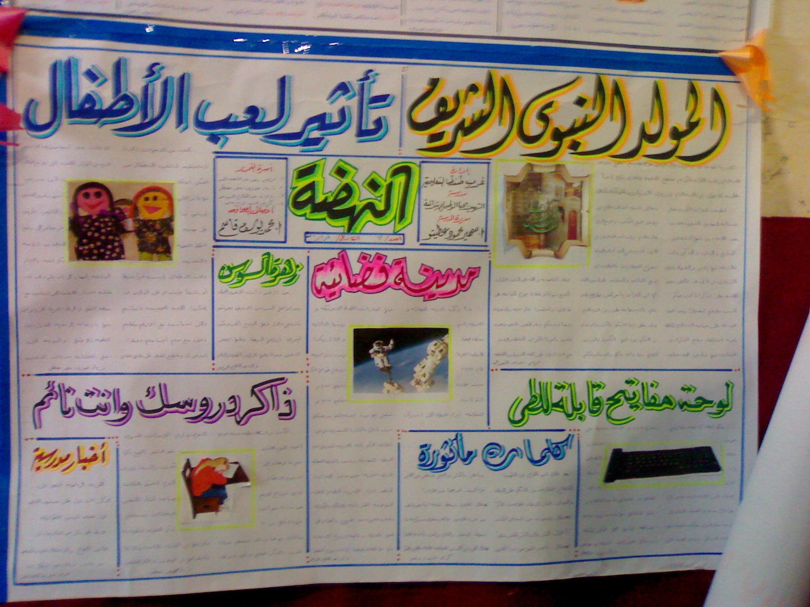 طريقة عمل مجلة مدرسية مقالات
