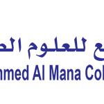 معلومات عن كلية محمد المانع للعلوم الطبية