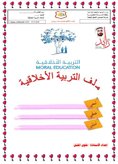 طريقة عمل ملف انجاز المعلمة موسوعة ورقات العربية